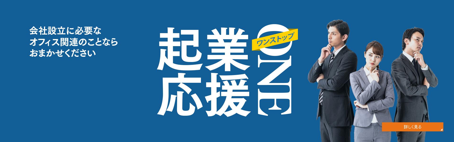 秋田で起業するなら、コネクトにおまかせ 起業応援ワンストップ