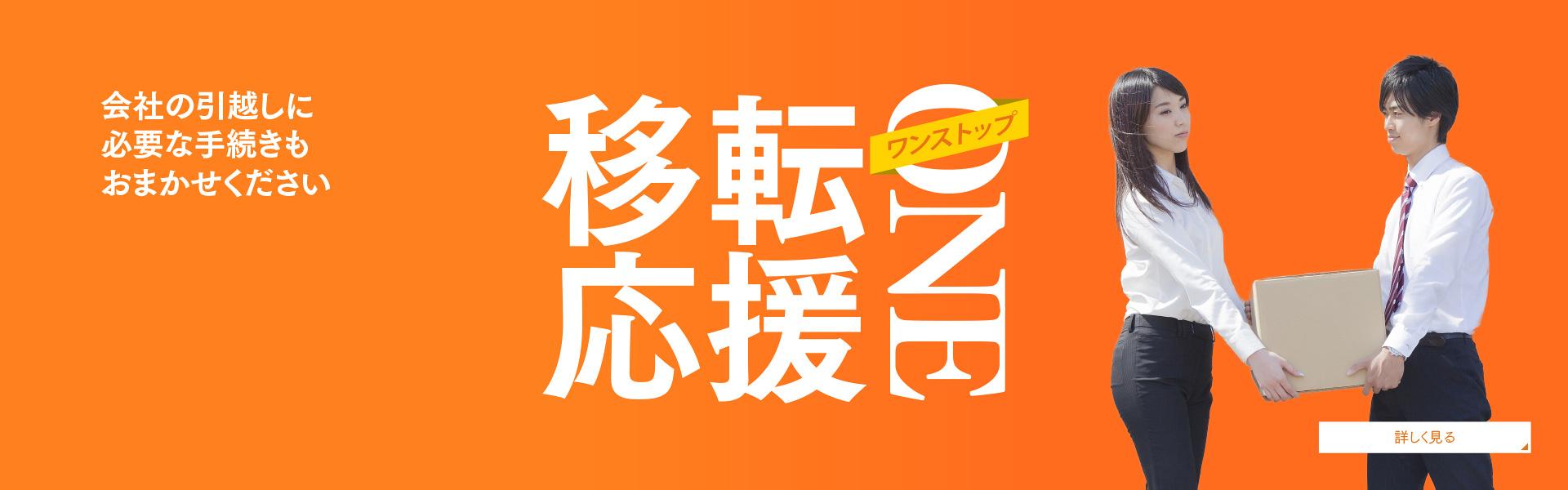 秋田で移転するなら、コネクトにおまかせ 移転応援ワンストップ